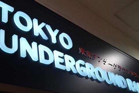 東京アンダーグラウンドラーメン