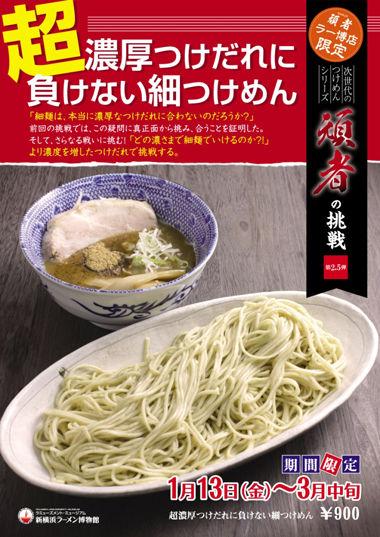cho-hosotsuke(S)